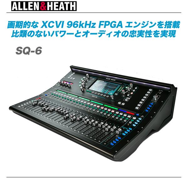 ALLEN&HEATH(アレンアンドヒース)デジタルミキサー『SQ-6』【沖縄含む全国配送料無料!】