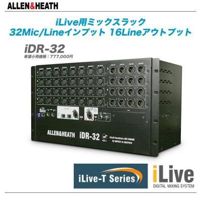 ALLEN & HEATH 『iDR-32』【代引き手数料・全国送料無料♪】