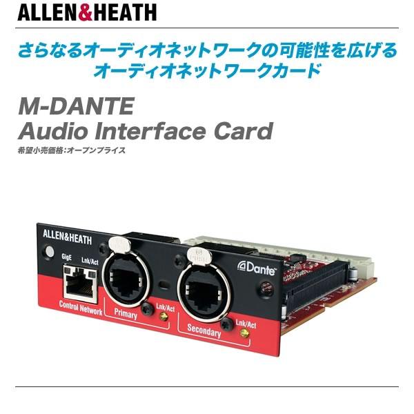 ALLEN & HEATH ダンテオーディオカード『M-DANTE Audio Interface Card』【全国配送料無料・代引き手数料無料!】