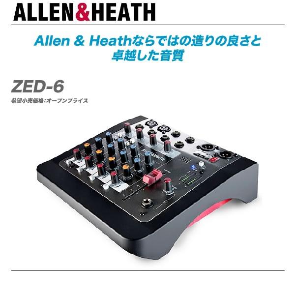 ALLEN & HEATH アナログミキサー『ZED-6』【代引き手数料無料!】