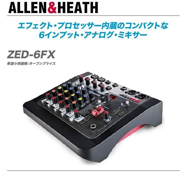 ALLEN & HEATH アナログミキサー『ZED-6FX』【代引き手数料無料!】