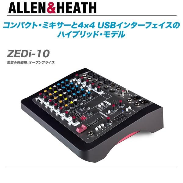 ALLEN & HEATH アナログミキサー『ZEDi-10』【代引き手数料無料!】