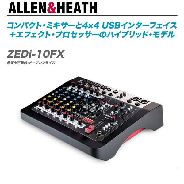 ALLEN & HEATH アナログミキサー『ZEDi-10FX』【代引き手数料無料!】