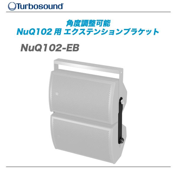 Turbosound(ターボサウンド)スピーカー金具 『NuQ102-EB/ペア』