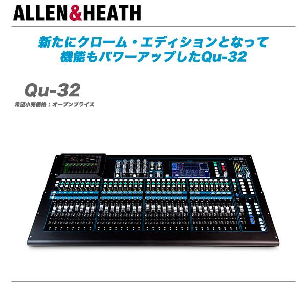 ALLEN 祝日 HEATH アレン ヒース Qu-32C デジタル 評判 デジタルミキサー ミキシングの新たな形 沖縄含む全国配送料無料