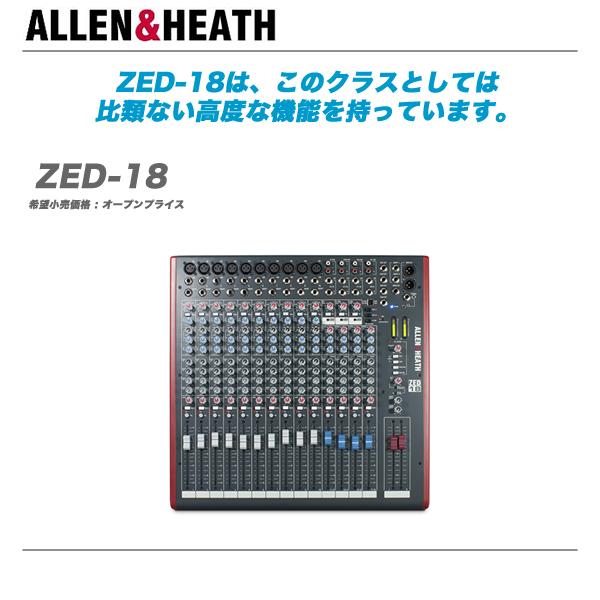 ALLEN & HEATH アナログミキサー『ZED-18』【代引き手数料無料!】