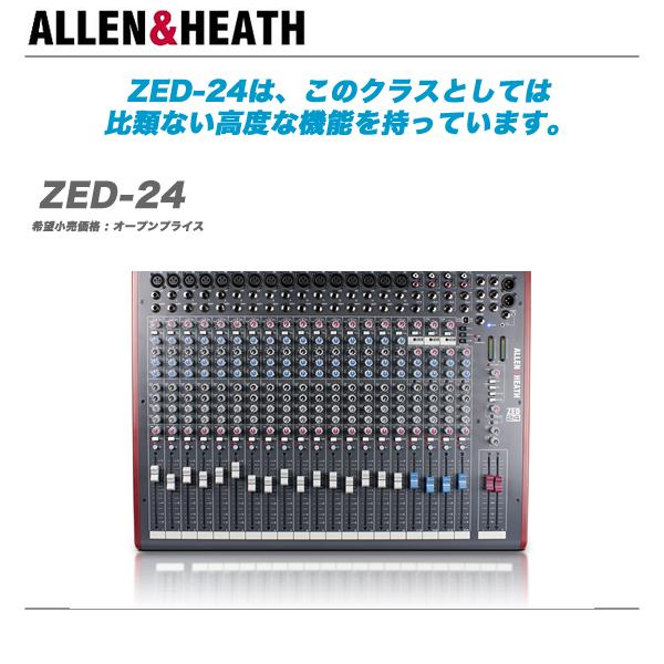 ALLEN & HEATH アナログミキサー『ZED-24』【代引き手数料無料!】