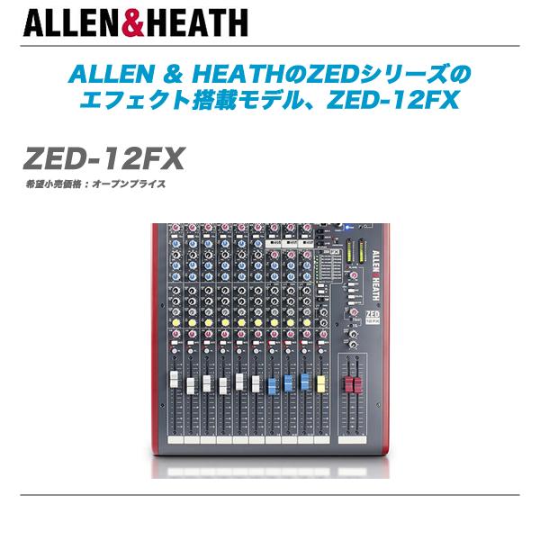 ALLEN & HEATH アナログミキサー『ZED-12FX』【代引き手数料無料!】