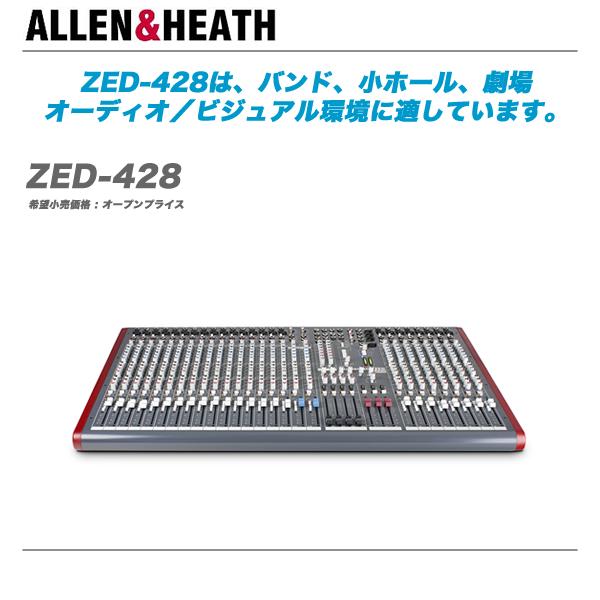 ALLEN & HEATH アナログミキサー『ZED-428』【代引き手数料無料!】