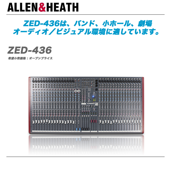 ALLEN & HEATH アナログミキサー『ZED-436』【代引き手数料無料!】