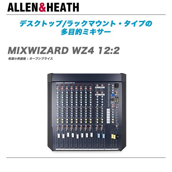 ALLEN & HEATH アナログミキサー『MIXWIZARD WZ4 12:2』【代引き手数料無料!】