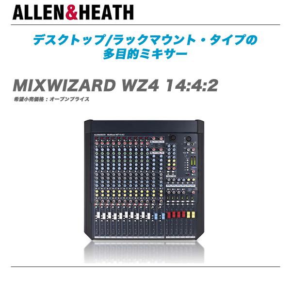 ALLEN & HEATH アナログミキサー『MIXWIZARD WZ4 14:4:2』【代引き手数料無料!】