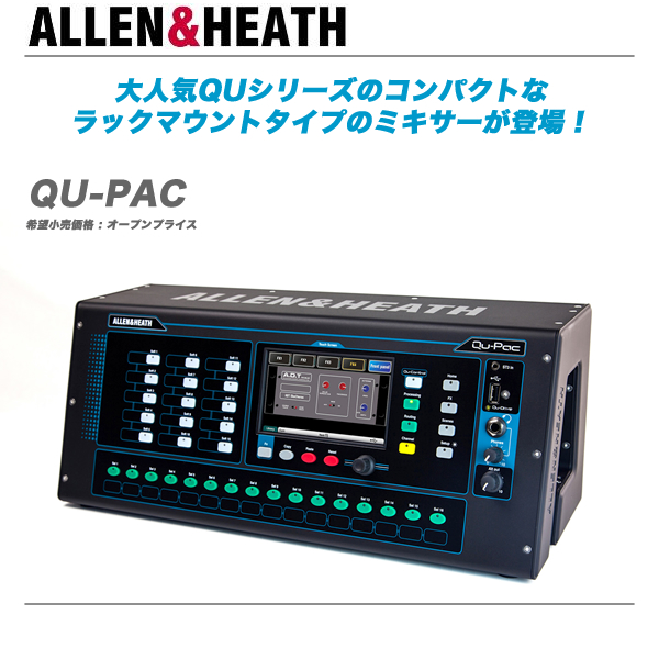 ALLEN & HEATH デジタルミキサー『Qu-Pac』【沖縄含む全国配送料無料!】