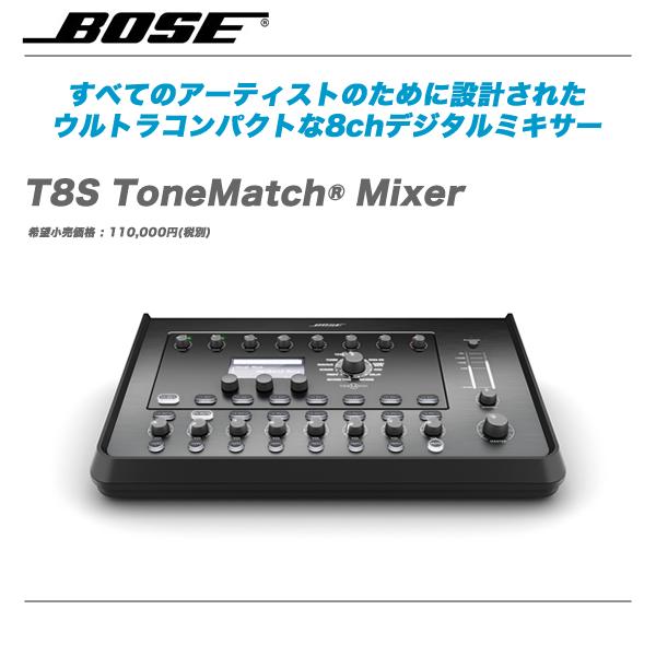 BOSE(ボーズ)デジタルミキサー『T8S ToneMatch Mixer』【沖縄・北海道含む全国送料無料・代引き手数料無料!】