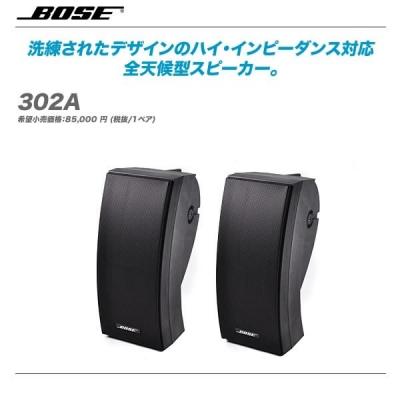BOSE(ボーズ)ミドルサイズスピーカー『 302A/ペア』【沖縄・北海道含む全国送料無料・代引き手数料無料!】