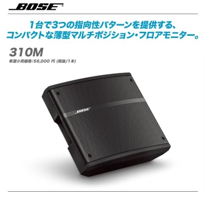 BOSE(ボーズ)ミドルサイズスピーカー『 310M』【沖縄・北海道含む全国送料無料・代引き手数料無料!】