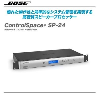 BOSE(ボーズ)高音質スピーカープロセッサー『ControlSpace SP-24』【沖縄・北海道含む全国送料無料・代引き手数料無料!】
