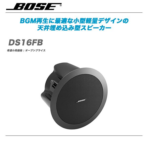 BOSE(ボーズ)シーリングスピカー『DS16FB/1本』【代引き手数料無料!】