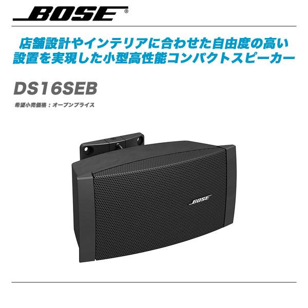 BOSE(ボーズ)高性能コンパクトスピーカー『DS16SEB/1本』【代引き手数料無料!】