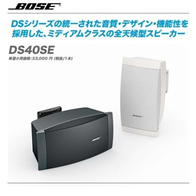BOSE(ボーズ)シーリングスピカー『DS40SE/1本』【代引き手数料無料!】