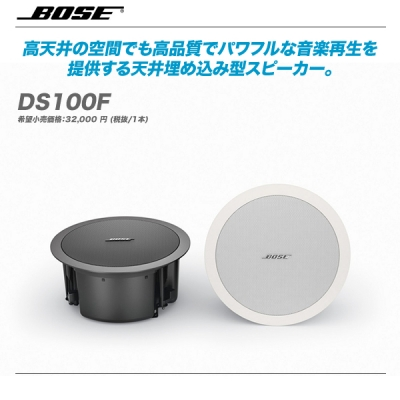 BOSE(ボーズ)シーリングスピカー『DS100F/1本』【代引き手数料無料!】