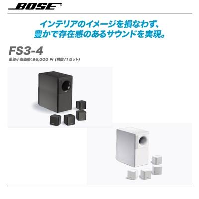 BOSE(ボーズ)スピーカー『FS3-4』【全国配送料無料】【代引き手数料無料!】