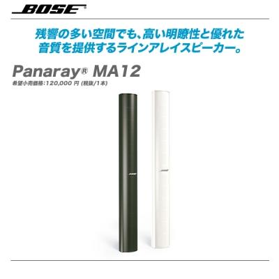 BOSE(ボーズ)ラインアレイスピーカー『Panaray_MA12/1本』【全国配送料無料】【代引き手数料無料!】