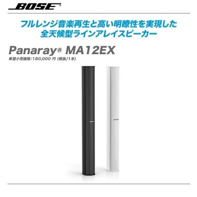 BOSE(ボーズ)ラインアレイスピーカー『Panaray_MA12 EX/1本』【全国配送料無料】【代引き手数料無料!】