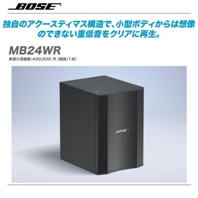 BOSE(ボーズ)サブウーファー『MB24WR』【全国配送料無料】【代引き手数料無料!】