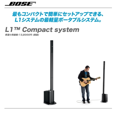 BOSE(ボーズ)高音質ポータブル拡声システム『L1 Compact system』【全国配送料無料】【代引き手数料無料!】