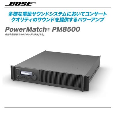 BOSE(ボーズ)パワーアンプ『PowerMatch PM8500N』【全国配送料無料】【代引き手数料無料!】