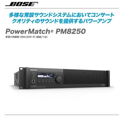 BOSE(ボーズ)パワーアンプ『PowerMatch PM8250N』【全国配送料無料】【代引き手数料無料!】