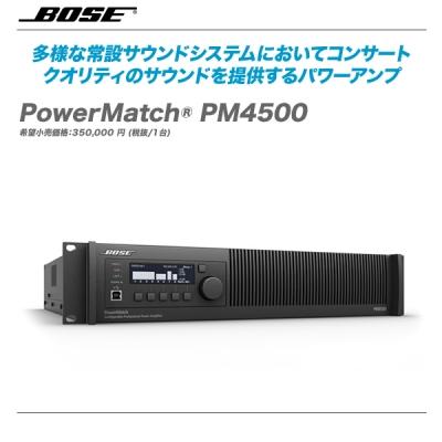 BOSE(ボーズ)パワーアンプ『PowerMatch PM4500N』【全国配送料無料】【代引き手数料無料!】