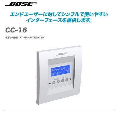 BOSE(ボーズ)ゾーンコントローラー『CC-16』【全国配送料無料】【代引き手数料無料!】