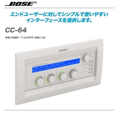 BOSE(ボーズ)コントロールセンター『CC-64』【全国配送料無料】【代引き手数料無料!】