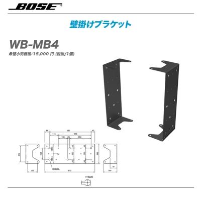 BOSE(ボーズ)壁掛けブラケット『WB-MB4W』【代引き手数料無料!】
