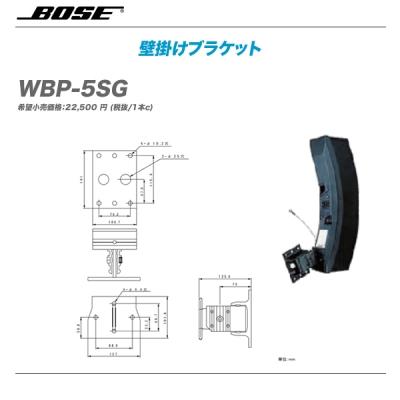日本製 BOSE 爆安プライス ボーズ WBP-5SG 壁掛けブラケット 代引き手数料無料