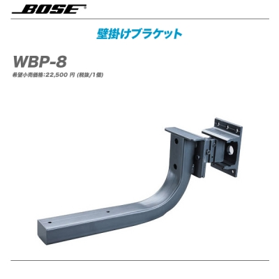 BOSE(ボーズ)壁掛けブラケット『WBP-8』【代引き手数料無料!】