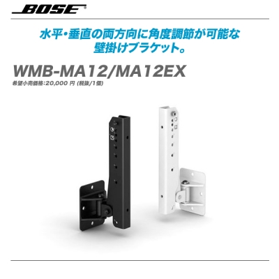 BOSE(ボーズ)バイピボット・ブラケット『WMB-MA12/MA12EXW』【代引き手数料無料!】