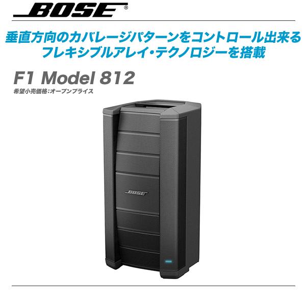 BOSE(ボーズ)パワードスピーカー『F1 Model 812』【代引き手数料無料!】