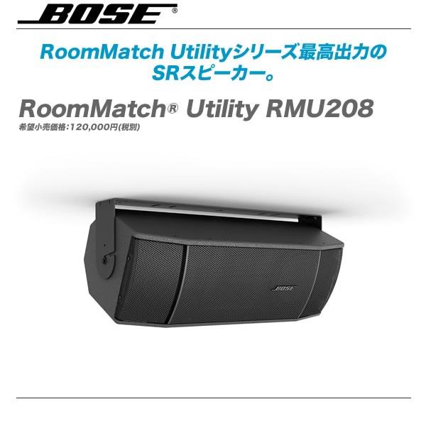 BOSE(ボーズ)SRスピーカー『RMU208W』【代引き手数料無料!】