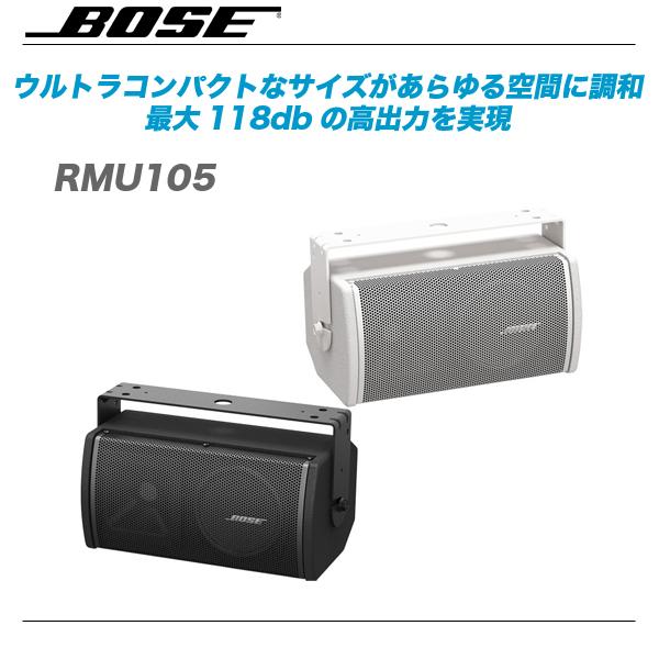 BOSE(ボーズ)SRスピーカー『RMU105』【代引き手数料無料!】