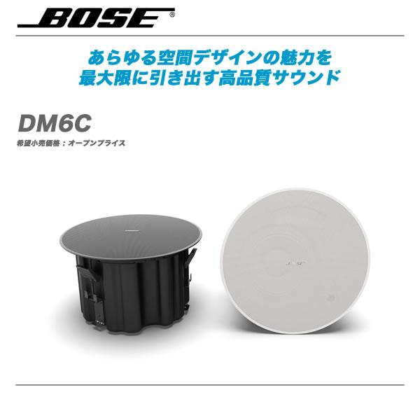 BOSE(ボーズ)シーリングスピーカー『DesignMax DM6C/ペア』【代引き手数料無料!】