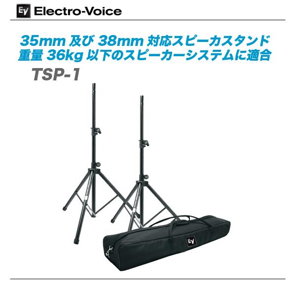 Electro-Voice スピーカスタンド『TSP-1』【代引き手数料無料♪】