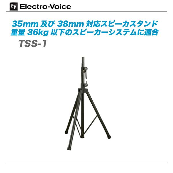 Electro-Voice スピーカスタンド『TSS-1』【代引き手数料無料♪】