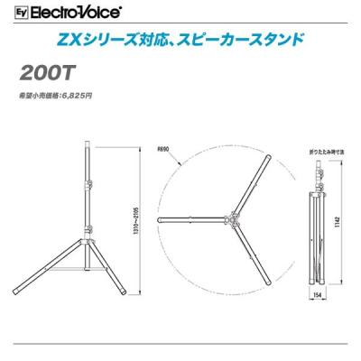 Electro-Voice スピーカースタンド『200T』【代引き手数料無料♪】