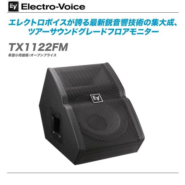 【5年保証】Electro-Voice TourX シリーズ 12