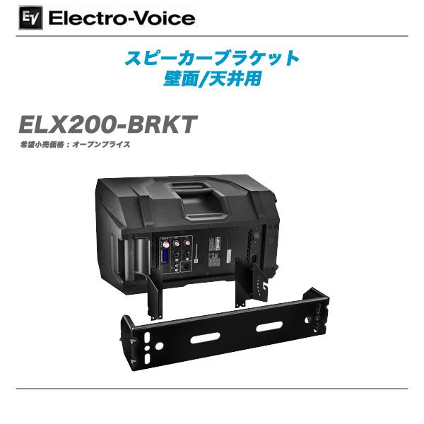 爆安プライス Electro-Voice エレクトロ ボイス ELX200-BRKT スピーカーブラケット 壁面 マート エレクトロボイス 天井用