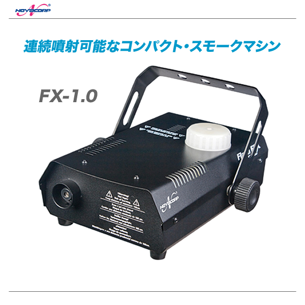 NOVA 大特価 CORP ノヴァコープ FX-1.0 ショップ スモークマシン 連続噴射可能なコンパクト 代引き手数料無料
