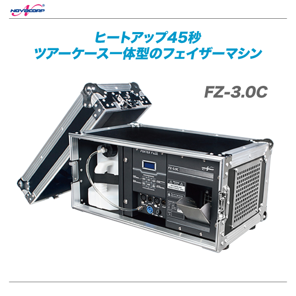 NOVA CORP(ノヴァコープ)フェイザーマシン『FZ-3.0C』【代引き手数料無料♪】